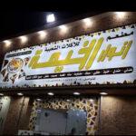 anwar_alkhaymah